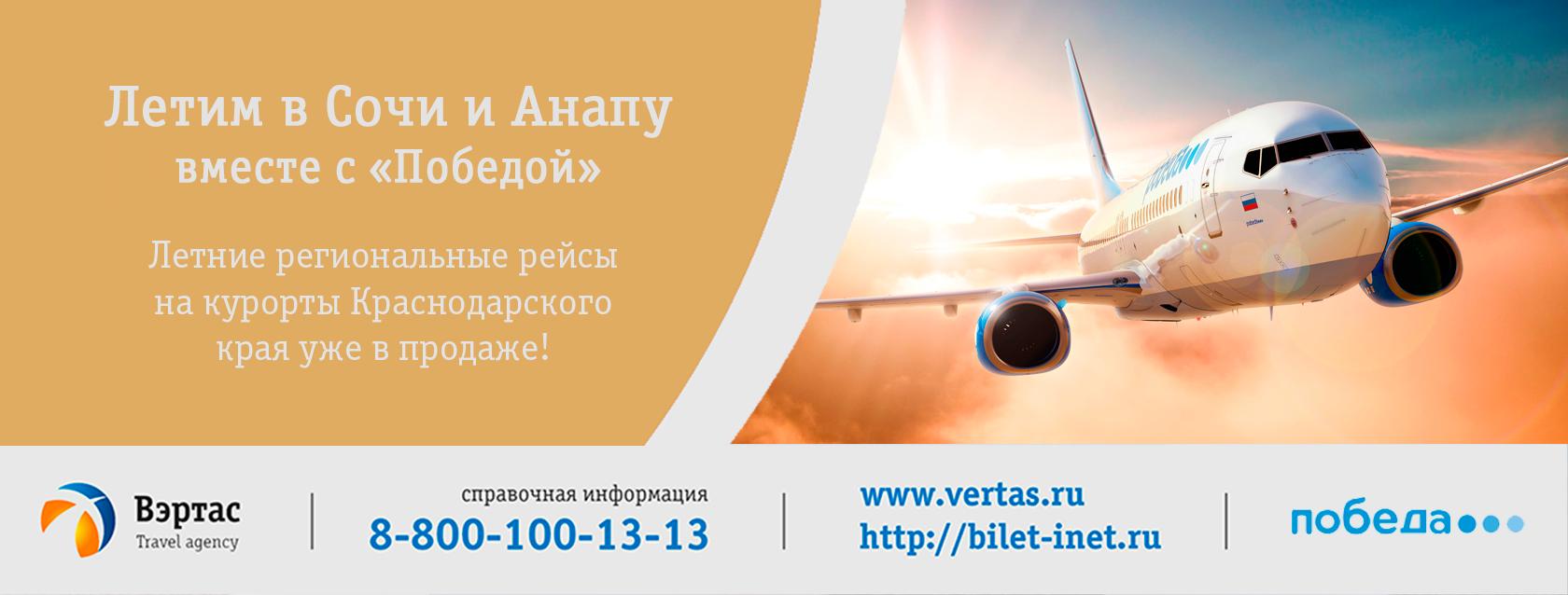 Купить авиабилеты в москву аэрофлот